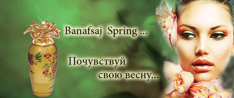 banafsaj Spring