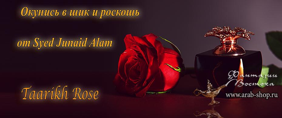 Масляные духи Taarikh Rose Syed Junaid Alam