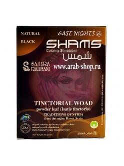Пудра листьев усьмы для окрашивания и стимуляции роста бровей, ресниц и волос Shams (50 гр.) East Nights