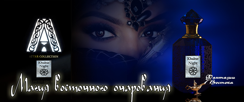 Khaltat Nights Attar Collection