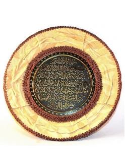 Тарелка с сурой из Корана