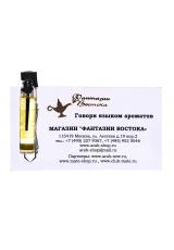 Пробник Арабские масляные духи ATHAR Arabesque Perfumes 0,5 мл.