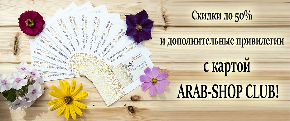 Привилегии ARAB-SHOP CLUB