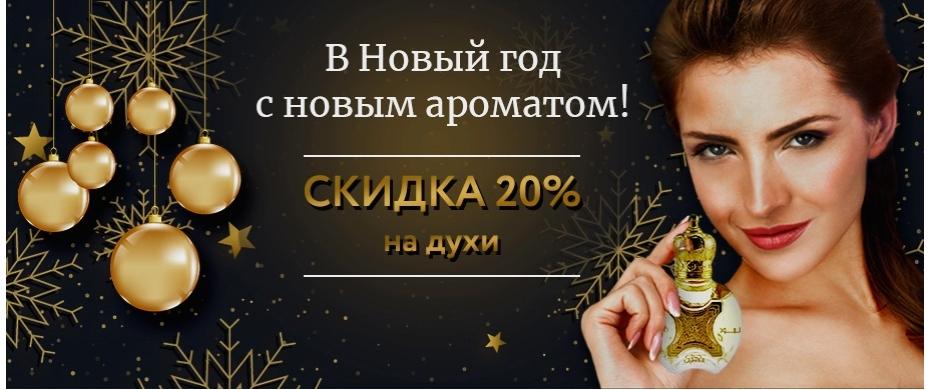 Скидка 20% на духи