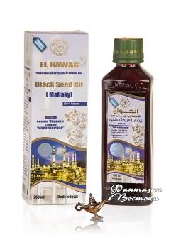 "Масло семян черного тмина ""Масло Королевское"" EL HAWAG Black Seed Oil (Mallaky) 250 мл."