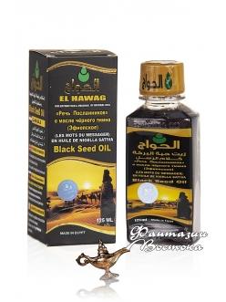 Масло тмина Al Hawag «Речь Посланников» 125 мл , Египет